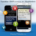 SMS-спасатели: прибыльные форекс-сигналы для тех, кто стремится к успеху!