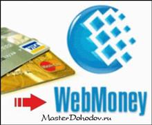 Как пополнить webmoney без комиссии