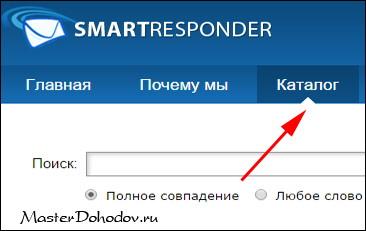 Каталог SmartResponder