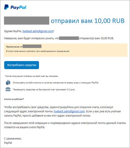 Уведомление на электронный адрес