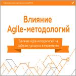 Agile-методология