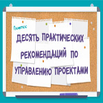 Рекомендации по управлению проектами