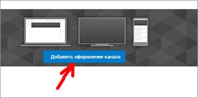 Настройка оформления Youtube канала
