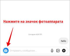Отправка фото в Инстаграм