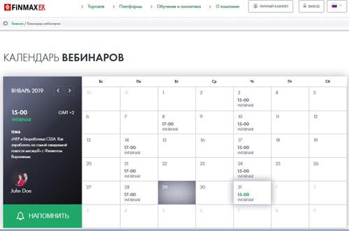 Календарь вебинаров