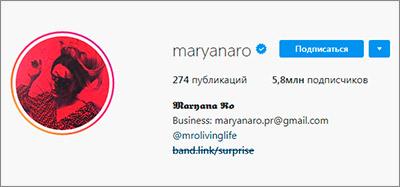 Аккаунт maryanaro