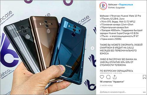 Пример рекламного поста по продаже смартфонов