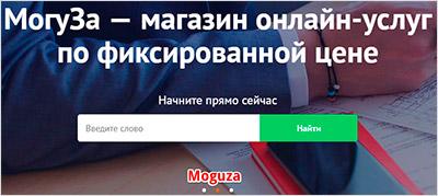 Moguza