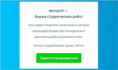 Author24